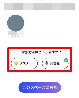 DMからスピーカーとしてスペースに参加する (1)
