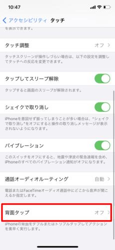 iPhoneの背面タップでスクリーンショットを撮影する (3)