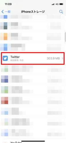 Twitterアプリをアンインストール(削除)する別の方法 (3)