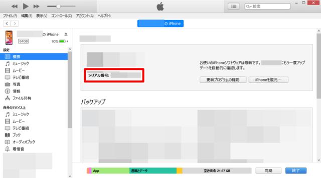 iTunesでシリアル番号を確認する01
