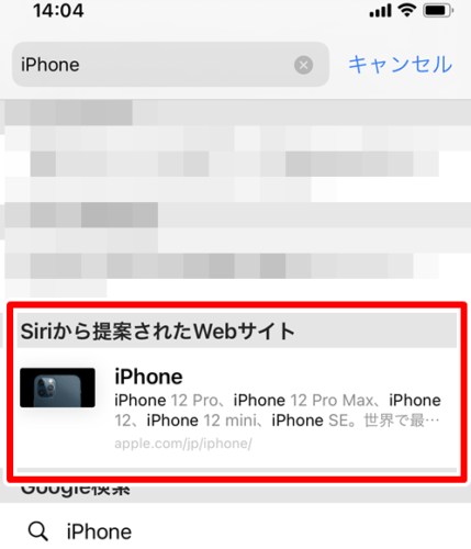 「Safari検索候補」を削除する