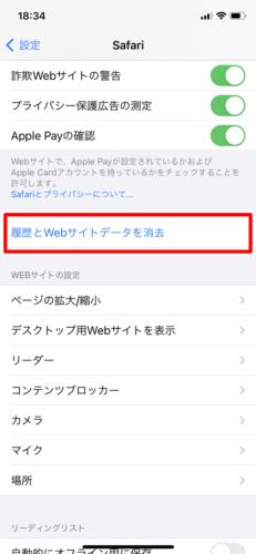 iPhoneの検索履歴を削除する手順まとめ (1)