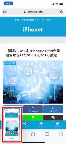 iPhoneでスクショを全画面撮影する方法 (1)