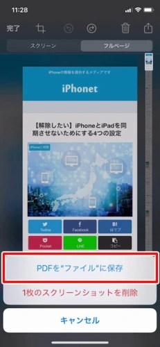 iPhoneでスクショを全画面撮影する方法 (5)