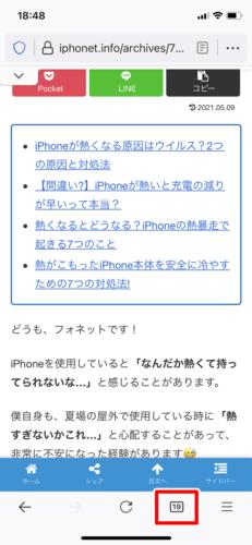 Firefoxのプライベートブラウジングをオンにする (1)