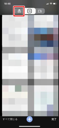 Chromeのシークレットブラウジングをオンにする (2)