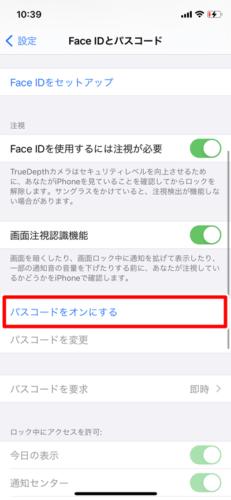 iPhoneのパスコードを設定する (1)