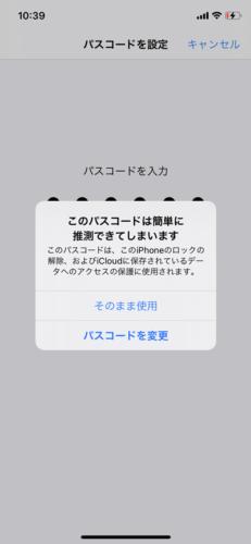 iPhoneのパスコードを設定する (3)