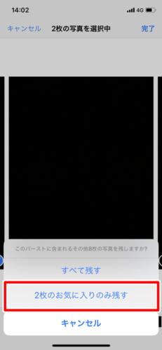 バーストモードで連写撮影した写真を削除して整理する (6)