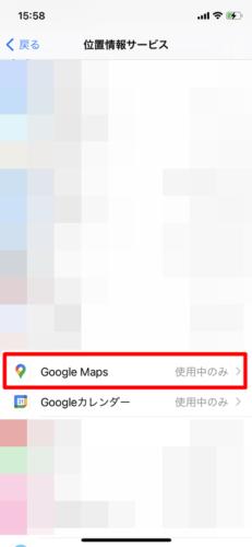 iPhoneの位置情報アプリをできるだけオフにする (3)