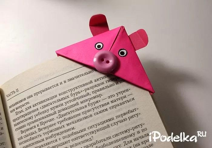 Оригами құру