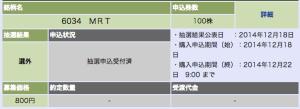 大和証券 MRT 選外