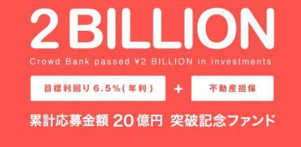 20億円 クラウドバンク