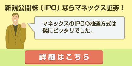 IPO マネックス証券