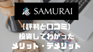 samurai-eyecatch2