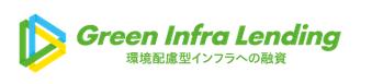 グリーンインフラレンディング 1