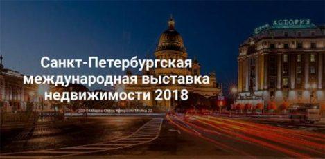 Санкт-Петербургская международная выставка недвижимости