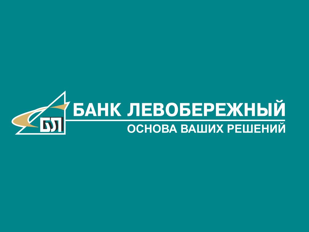 Ипотека без первоначального взноса от Банка Левобережный