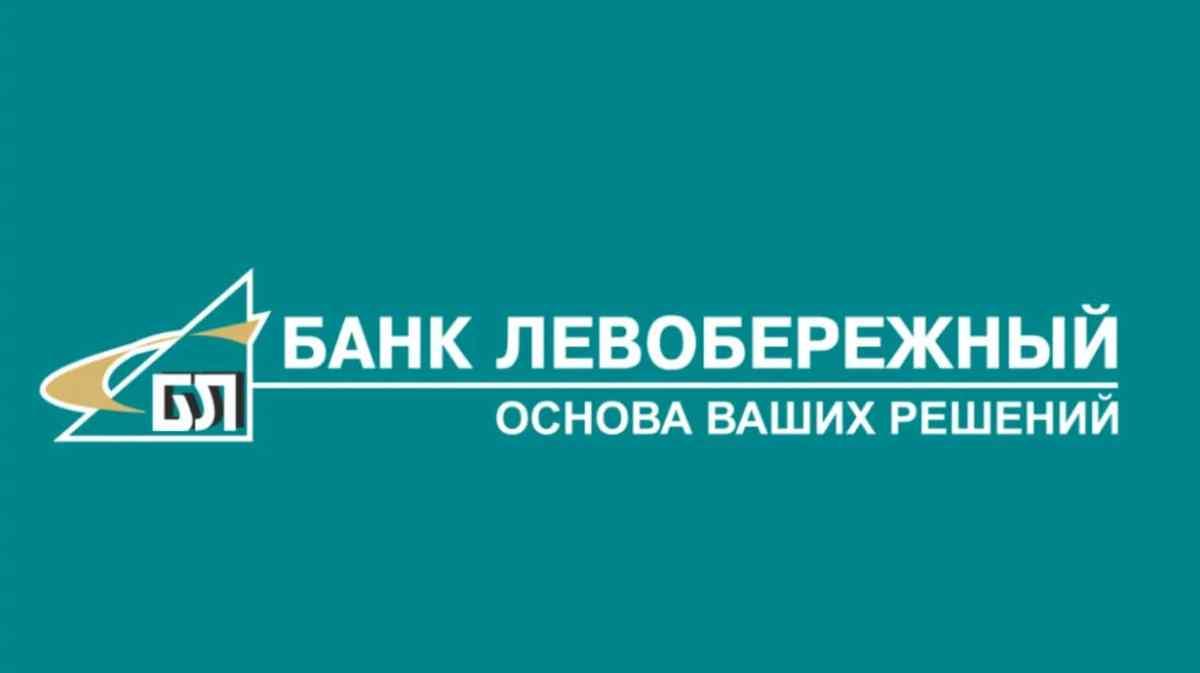 Банк Левобережный ввел ипотеку для «Важных людей»