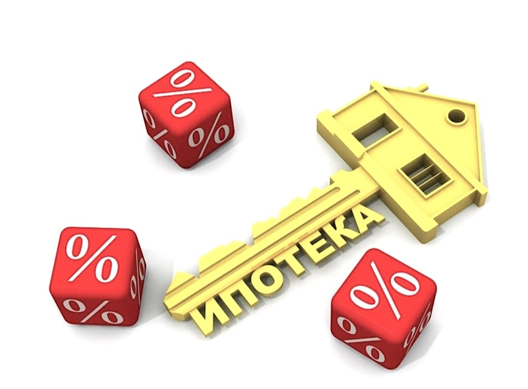 Про доступность жилья с ипотекой