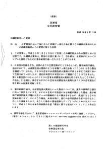 【文書③】米軍回答(仮訳&English)20160217
