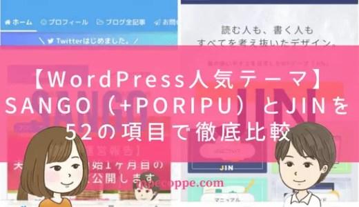 これで迷わない!SANGO(+PORIPU)とJINを52の項目で徹底比較|WordPress
