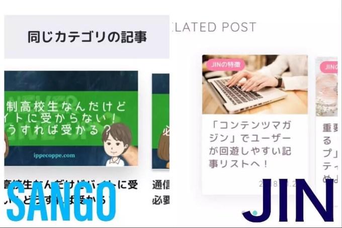 SANGO VS JIN比較_関連記事機能機能比較