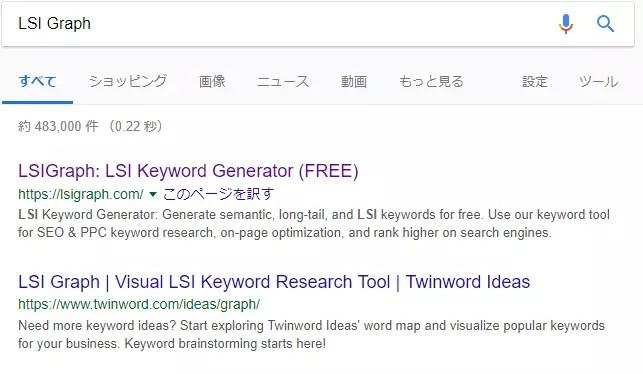 LSIグラフで検索