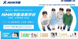 NHK学園高等学校_公式ホームページスクショ