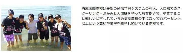 熊本県天草市での集中スクーリング