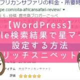 WordPress|Google検索結果で星マークを設定する方法|リッチスニペット