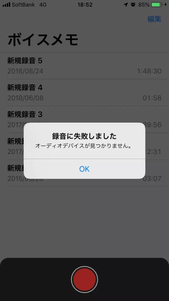 iPhone_録音に失敗しました。オーディオデバイスが見つかりません。と表示