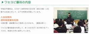 早稲田予備校(わせよび)の優待内容