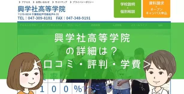 興学社高等学院の詳細は?<口コミ・評判・学費>のコピー