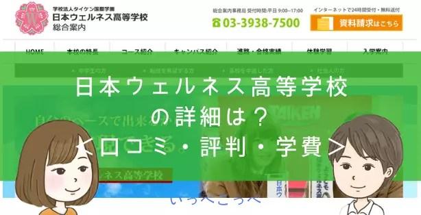 日本ウェルネス高等学校の詳細は?<口コミ・評判・学費>