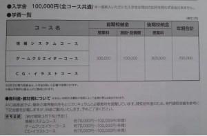 ASO高等部の学費の画像