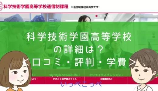 【卒業生解説】科学技術学園高等学校の詳細は?<口コミ・評判・学費>