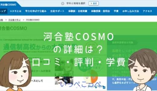 【卒業生解説】河合塾COSMOの詳細は?<口コミ・評判・学費>