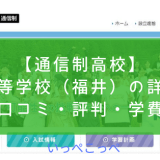 【通信制高校】啓新高等学校(福井)の詳細は?<口コミ・評判・学費>
