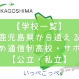 【学校一覧】鹿児島県から通えるおすすめ通信制高校・サポート校【公立・私立】