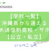 【学校一覧】沖縄県から通えるおすすめ通信制高校・サポート校【公立・私立】