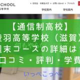 【通信制高校】綾羽高等学校(滋賀)週末コースの詳細は?<口コミ・評判・学費>