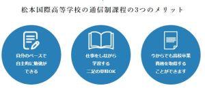 松本国際高等学校の特徴
