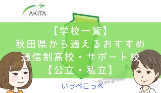 【学校一覧】秋田県から通えるおすすめ通信制高校・サポート校は?【公立・私立】