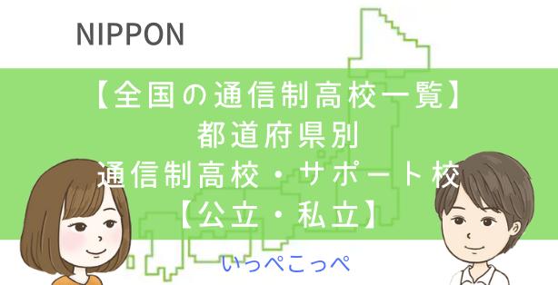 【学校一覧】都道府県別通信制高校・サポート校【公立・私立】