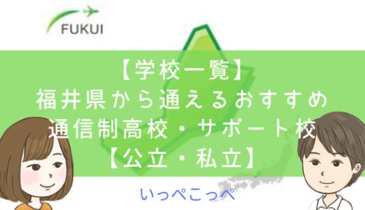 【学校一覧】福井県から通えるおすすめ通信制高校・サポート校は?【公立・私立】