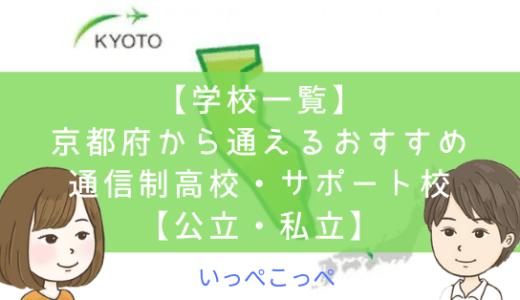 【学校一覧】京都府から通えるおすすめ通信制高校・サポート校は?【公立・私立】