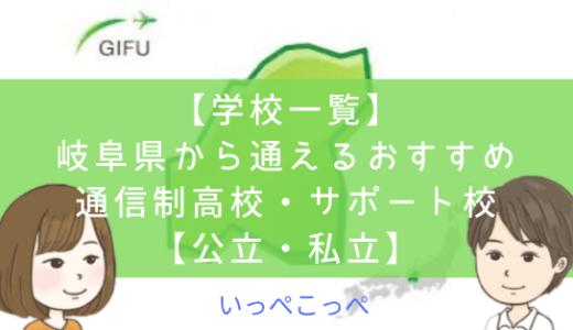【学校一覧】岐阜県から通えるおすすめ通信制高校・サポート校は?【公立・私立】