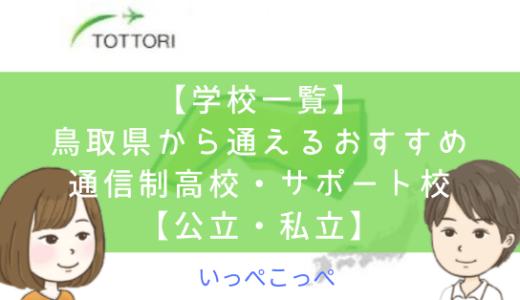 【学校一覧】鳥取県から通えるおすすめ通信制高校・サポート校は?【公立・私立】