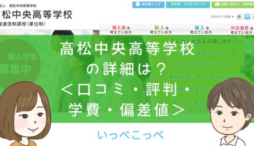 【通信制課程】高松中央高等学校(香川)って評判はどう?良い所も7つ紹介<口コミ・学費・偏差値>